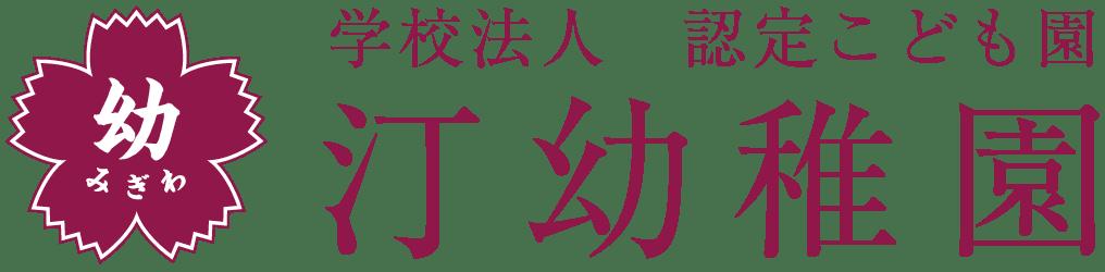 migiwa-logo01new